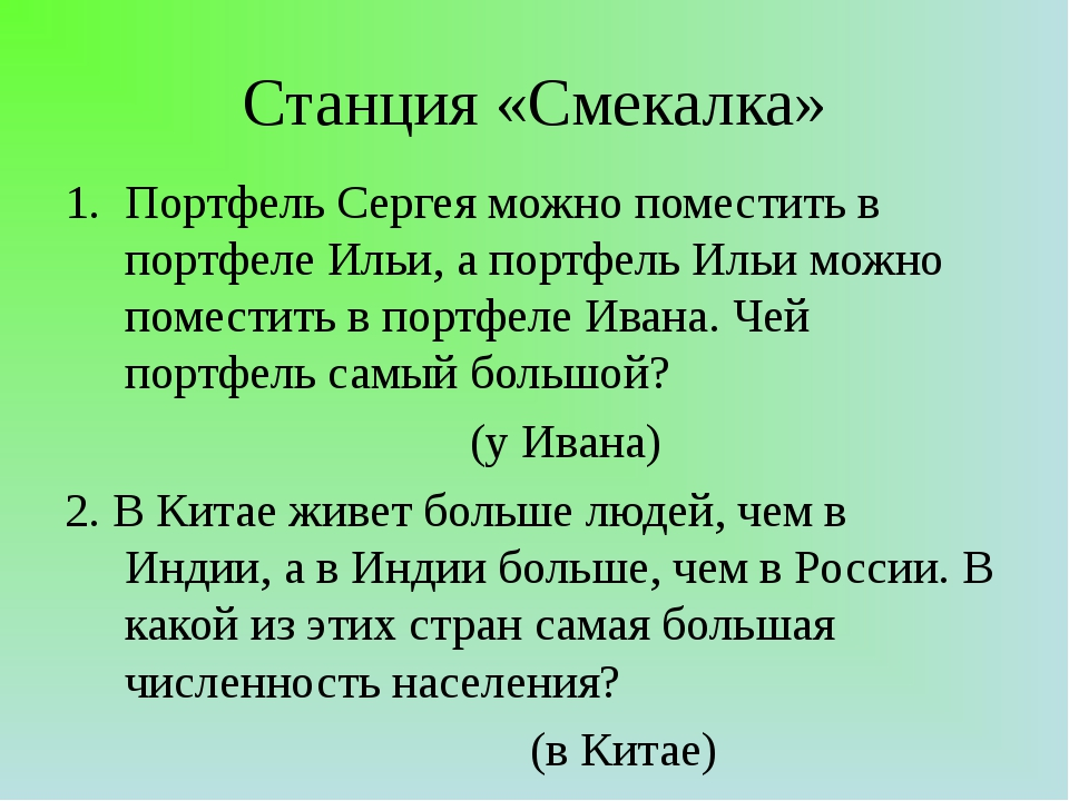 Станция «Смекалка» Портфель Сергея можно поместить в портфеле Ильи, а портфел...
