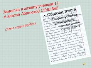 Заметка в газету ученика 11-А класса Абатской СОШ №2 «Лето пора находок»