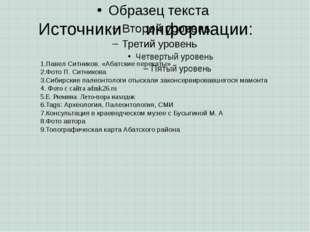 Источники информации: Павел Ситников. «Абатские перекаты» Фото П. Ситникова