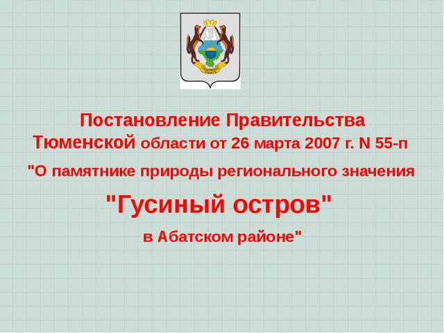 """Постановление Правительства Тюменской области от 26 марта 2007 г. N 55-п """"О..."""