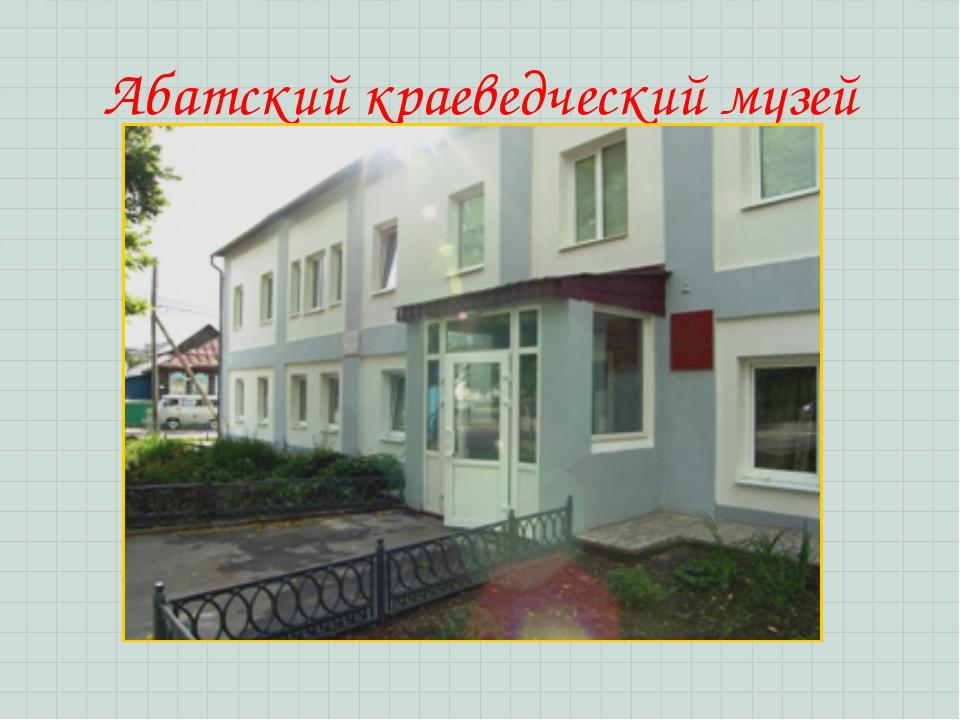 Абатский краеведческий музей