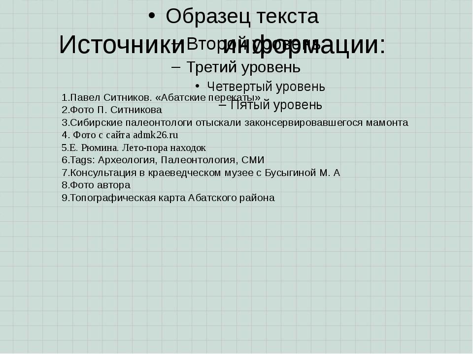 Источники информации: Павел Ситников. «Абатские перекаты» Фото П. Ситникова...