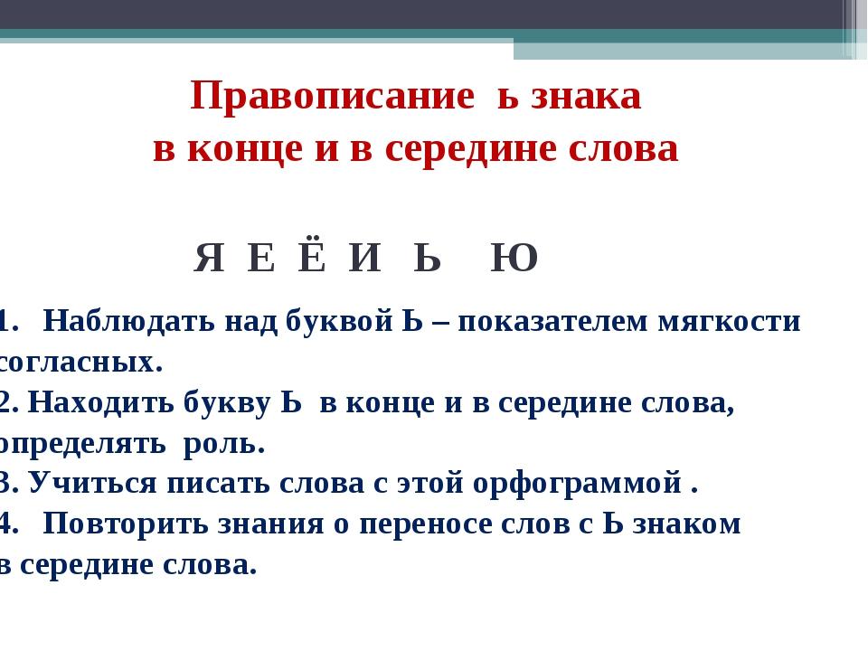 Я Е Ё И Ю Ь Правописание ь знака в конце и в середине слова Наблюдать над бук...