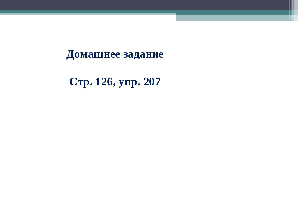 Домашнее задание Стр. 126, упр. 207