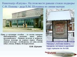 Кинотеатр «Катунь». На этом месте раньше стояло подворье С.Ф. Попова - деда В