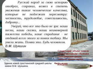 Здание новой сросткинской средней школы имени В.М. Шукшина. Русский народ за