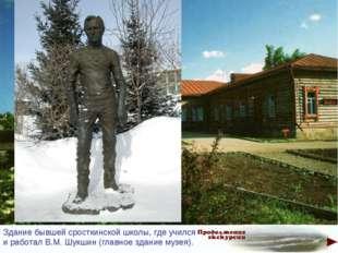Здание бывшей сросткинской школы, где учился и работал В.М. Шукшин (главное з