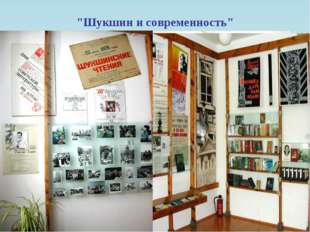 """""""Шукшин и современность"""" С 1974 года по настоящее время произведения В.М. Шук"""