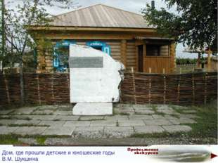 В этом доме по переулку Набережному № 6 (ныне ул. Братьев Ореховых, 80) семья