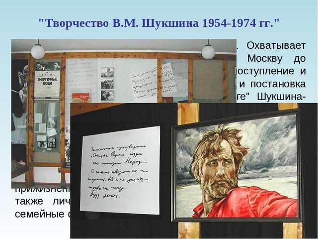 """""""Творчество В.М. Шукшина 1954-1974 гг."""" Центральный раздел экспозиции. Охваты..."""