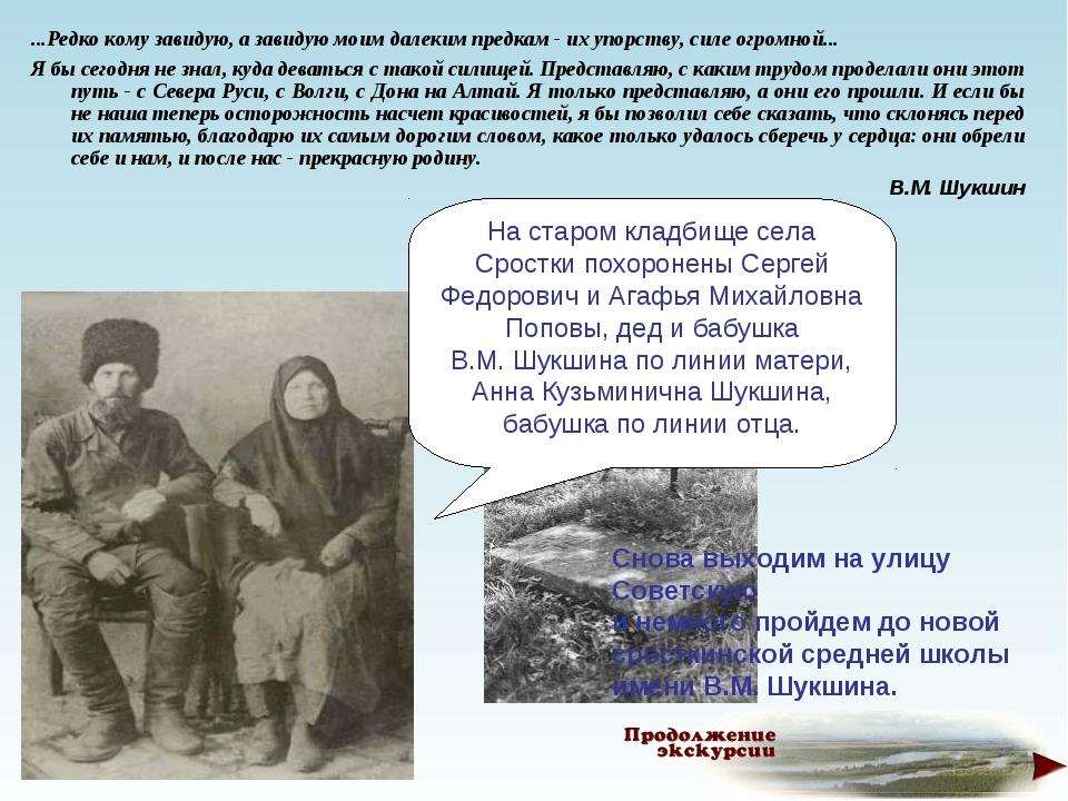 ...Редко кому завидую, а завидую моим далеким предкам - их упорству, силе огр...