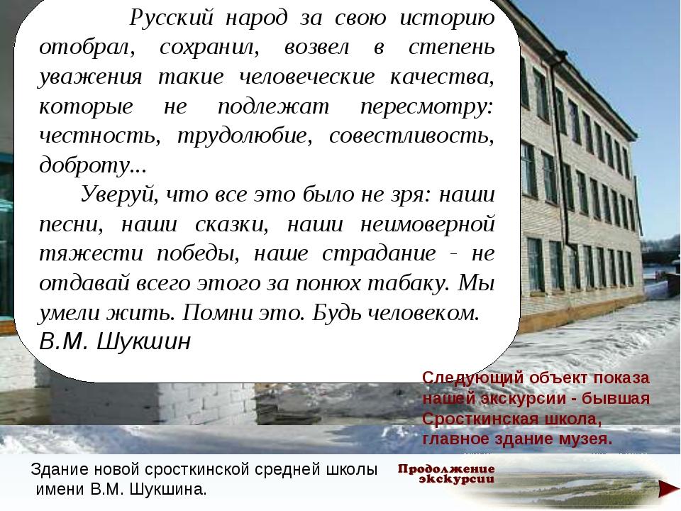 Здание новой сросткинской средней школы имени В.М. Шукшина. Русский народ за...