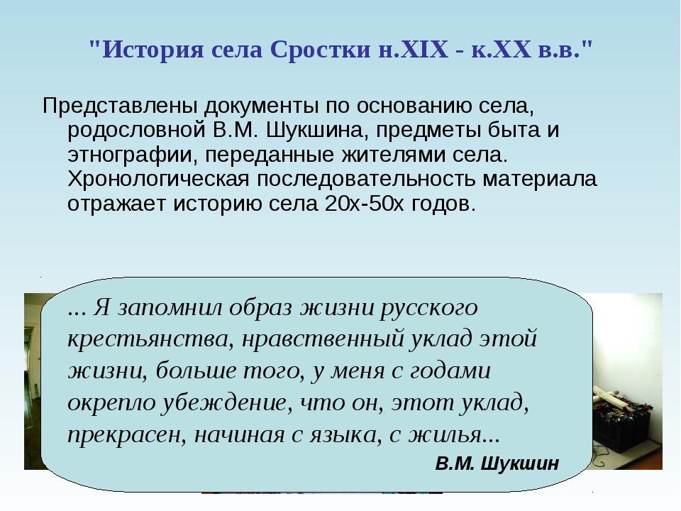"""""""История села Сростки н.XIX - к.XX в.в."""" Представлены документы по основанию..."""
