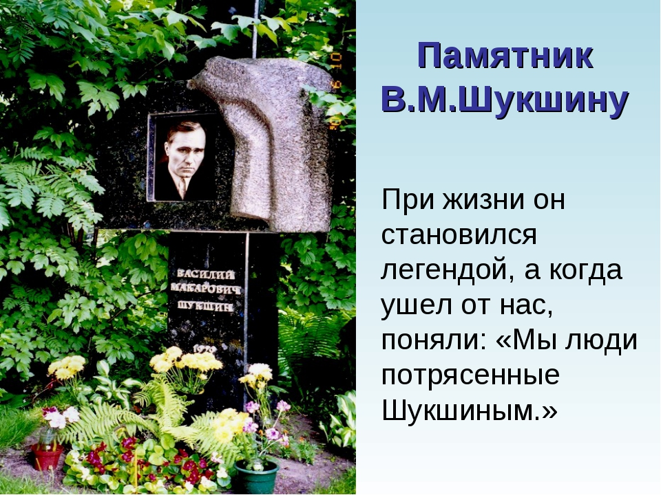 Памятник В.М.Шукшину При жизни он становился легендой, а когда ушел от нас, п...