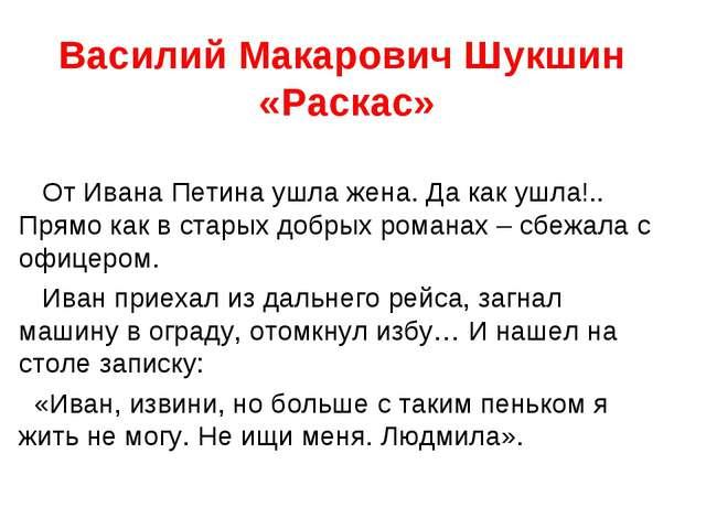 Василий Макарович Шукшин «Раскас» От Ивана Петина ушла жена. Да как ушла!.. П...