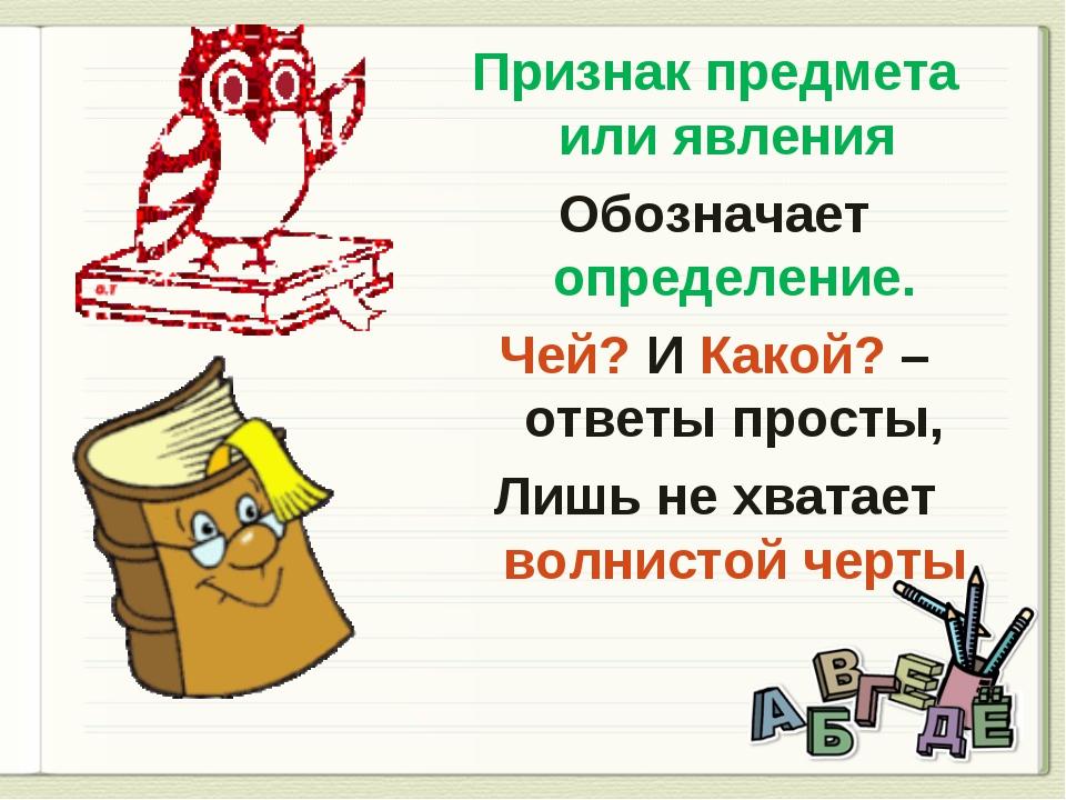 Признак предмета или явления  Признак предмета или явления  Обозначает опре...