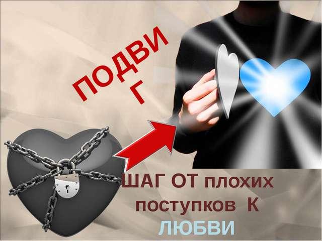 ПОДВИГ ШАГ ОТ плохих поступков К ЛЮБВИ http://st.free-lance.ru/users/Harper/u...