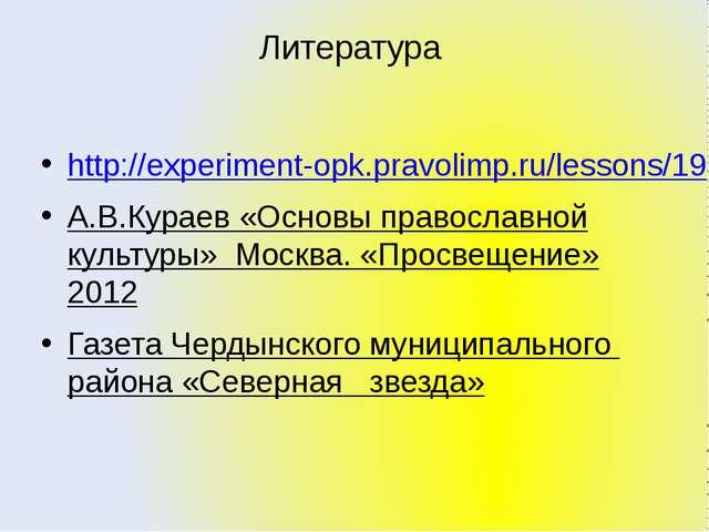 Литература http://experiment-opk.pravolimp.ru/lessons/19 А.В.Кураев «Основы п...