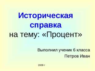 Историческая справка на тему: «Процент» Выполнил ученик 6 класса Петров Иван