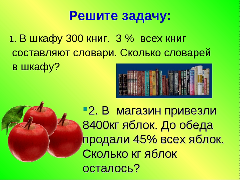 Решите задачу: 1. В шкафу 300 книг. 3 % всех книг составляют словари. Сколько...