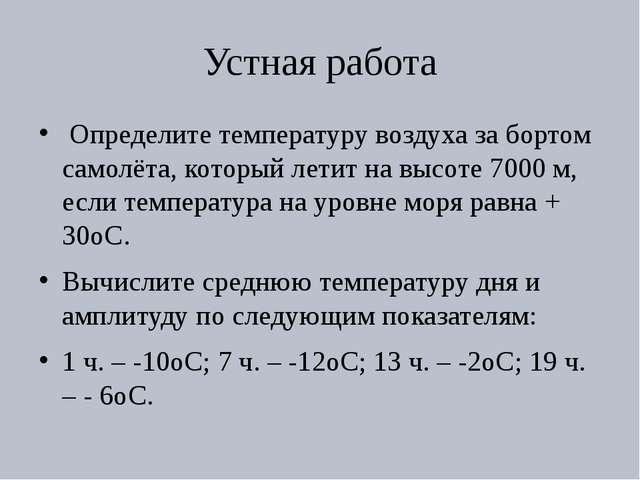 Устная работа Определите температуру воздуха за бортом самолёта, который лети...