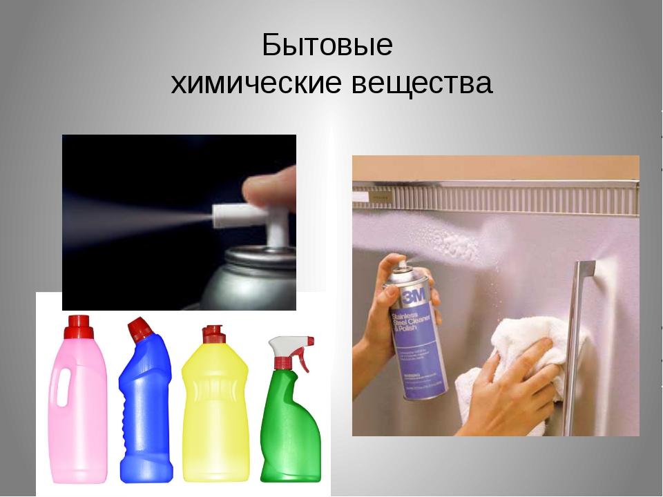 Бытовые химические вещества