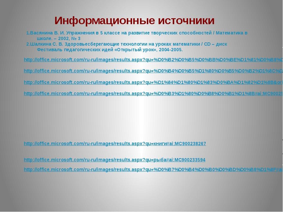 http://office.microsoft.com/ru-ru/images/results.aspx?qu=%D0%B7%D0%B4%D0%B0%D...