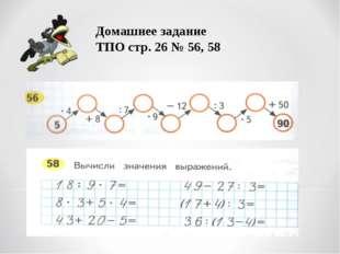 Домашнее задание ТПО стр. 26 № 56, 58