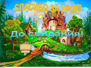 Автор работы: Воронина Светлана Владимировны