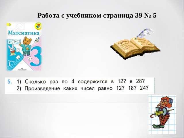 Работа с учебником страница 39 № 5