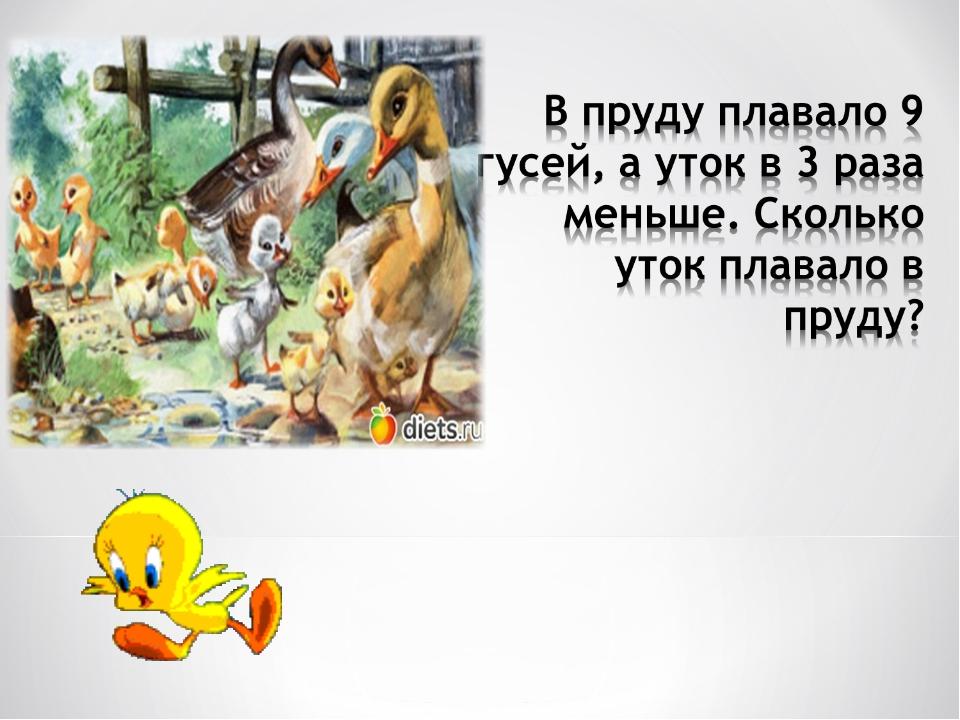 9 : 3 = 3 ( утки)