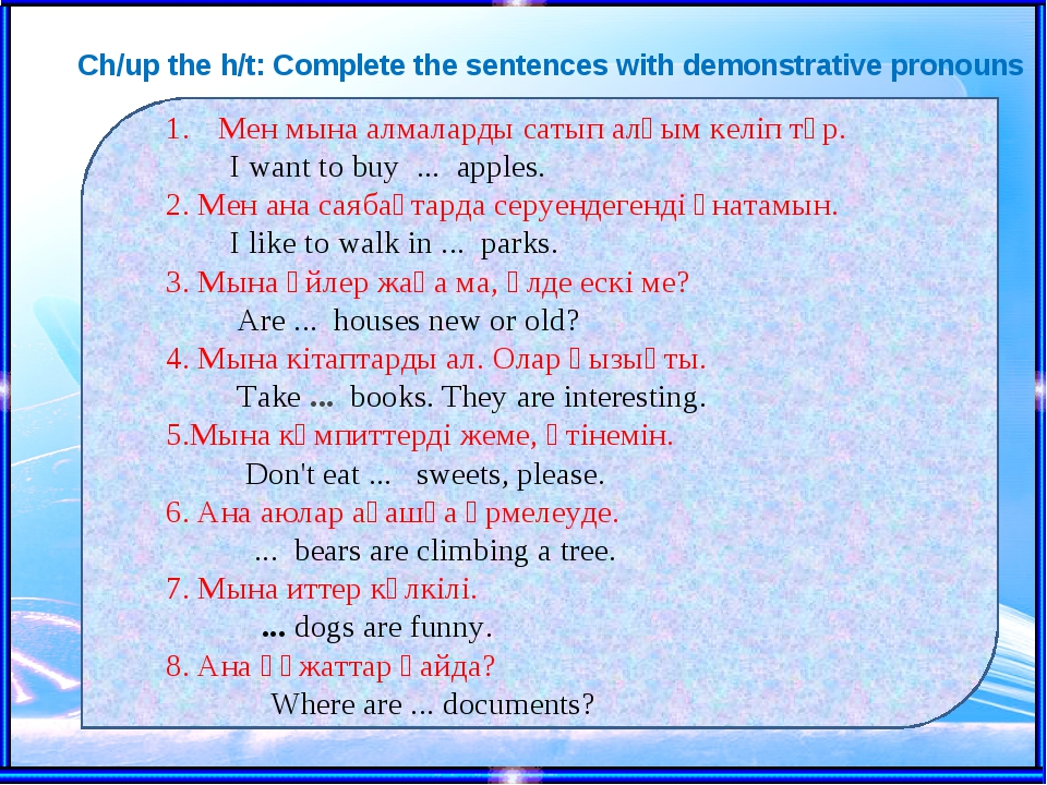 Ch/up the h/t: Complete the sentences with demonstrative pronouns Мен мына ал...