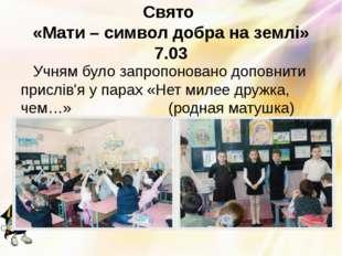 Свято «Мати – символ добра на землі» 7.03 Учням було запропоновано доповнити