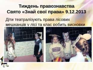 Тиждень правознавства Свято «Знай свої права» 9.12.2013 Діти театралізують пр