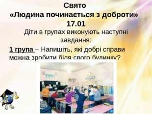 Свято «Людина починається з доброти» 17.01 Діти в групах виконують наступні з