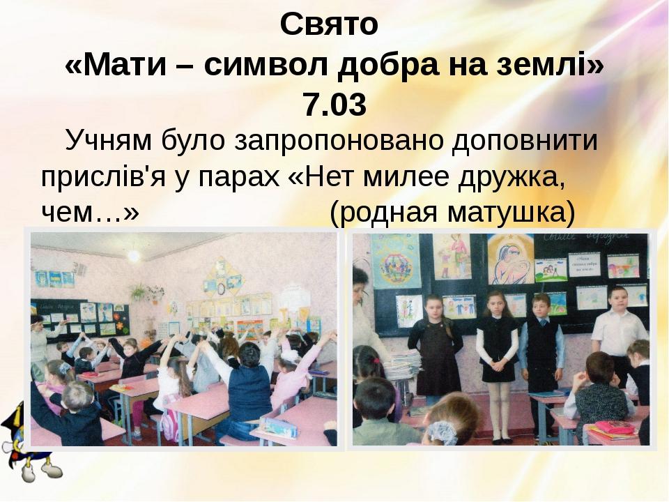 Свято «Мати – символ добра на землі» 7.03 Учням було запропоновано доповнити...