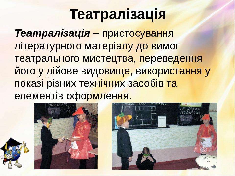 Театралізація Театралізація– пристосування літературного матеріалу до вимог...