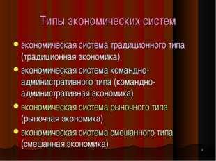Типы экономических систем экономическая система традиционного типа (традицион
