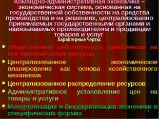 Командно-административная экономика – экономическая система, основанная на го