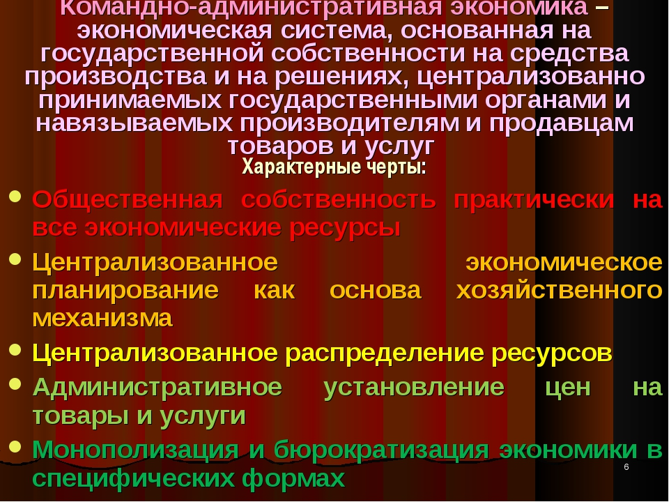 Командно-административная экономика – экономическая система, основанная на го...