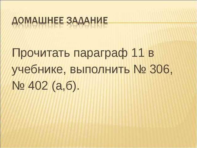 Прочитать параграф 11 в учебнике, выполнить № 306, № 402 (а,б).