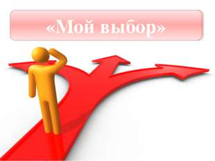 «Мой выбор» «Мой выбор»