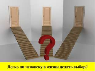 Легко ли человеку в жизни делать выбор?
