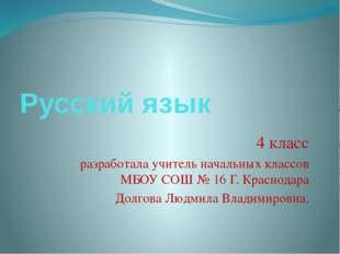 Русский язык 4 класс разработала учитель начальных классов МБОУ СОШ № 16 Г. К