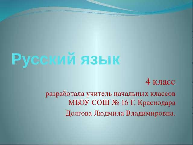 Русский язык 4 класс разработала учитель начальных классов МБОУ СОШ № 16 Г. К...