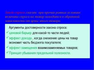 Закон спроса гласит: при прочих равных условиях величина спроса на товар нахо