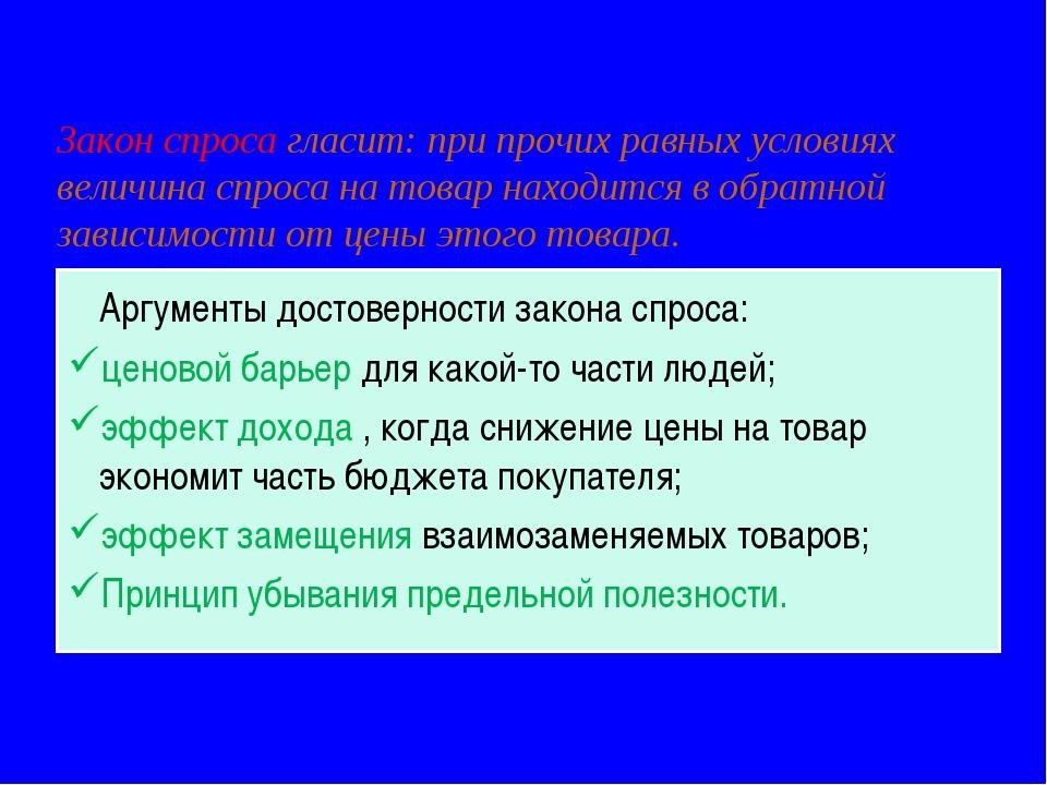 Закон спроса гласит: при прочих равных условиях величина спроса на товар нахо...