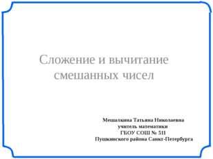 Мешалкина Татьяна Николаевна учитель математики ГБОУ СОШ № 511 Пушкинского ра