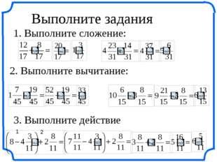 Выполните задания 1. Выполните сложение: 2. Выполните вычитание: 3. Выполните