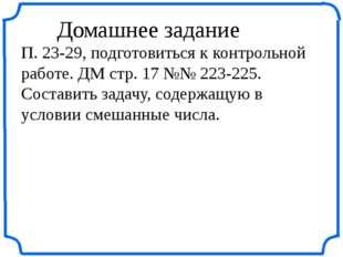 Домашнее задание П. 23-29, подготовиться к контрольной работе. ДМ стр. 17 №№